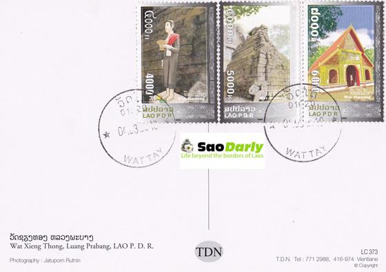 wat si muang lao stamps
